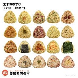 【ふるさと納税】<玄米おむすび玄むす20個セット> ※2か月以内に順次出荷します。 おにぎり オニギリ 愛媛県 西条市【冷凍】