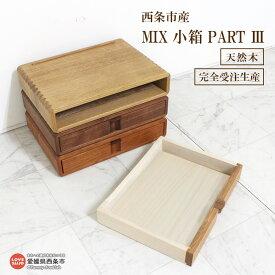 【ふるさと納税】<MIX 小箱 PART3> ※3か月以内の発送になります。 木箱 収納 コンパクト A4 小物 書類 組みつぎ 近藤工芸 愛媛県 西条市 【常温】