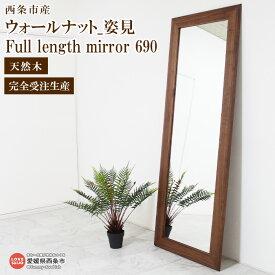 【ふるさと納税】<ウォールナット_姿見 Full length mirror 690> ※3か月以内の発送になります。 スタンド 鏡 ミラー 全身 スリム 木製 ウォールナット 近藤工芸 愛媛県 西条市 【常温】