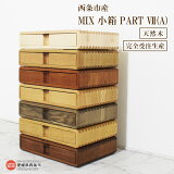 MIX小箱PART7(A)