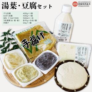 【ふるさと納税】<湯葉・豆腐セット 5種計7点> ※1か月以内に順次出荷します。 とうふ 豆乳 和食 黒豆 青豆 愛媛県 西条市 【冷蔵】【JP】