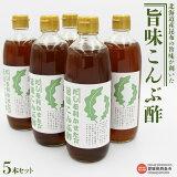 北海道産昆布の旨味が利いた<旨味こんぶ酢5本セット>