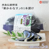 西条伝統野菜「絹かわなす」の1本漬け