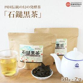 【ふるさと納税】<四国伝統の幻の発酵茶「石鎚黒茶」>50g×2袋 ※2か月以内に順次出荷します。 お茶 緑茶 愛媛県 西条市【常温】【JP】