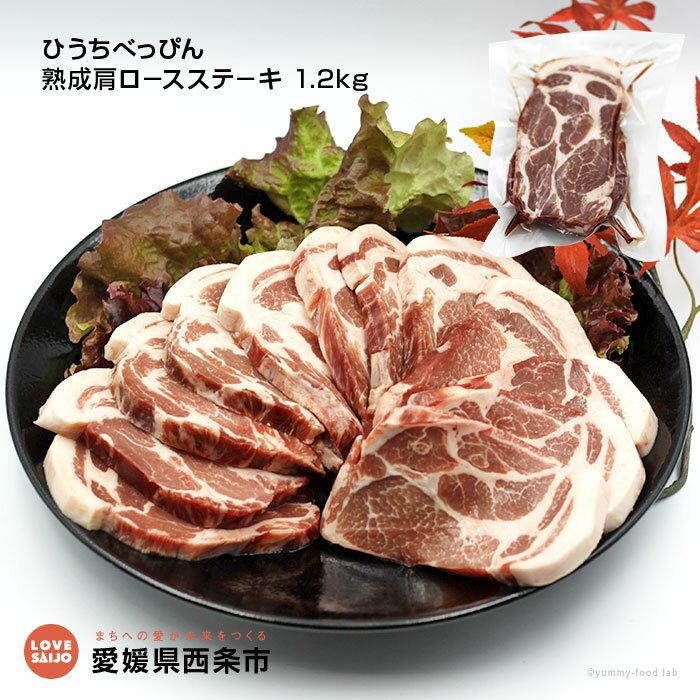 【ふるさと納税】<ひうちべっぴん熟成肩ロ−スステ−キ 1.2kg> ※2か月以内に順次出荷します。 (100g×2枚×6パック) 1,200g 豚肉 ブタ 愛媛県 西条市 【冷凍】