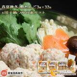 春夏秋冬鶏だんご3種×32粒&団子鍋つゆの素セット