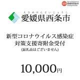 【ふるさと納税】<新型コロナウイルス感染症対策支援寄附金受付(返礼品はございません)>愛媛県西条市返礼品なし
