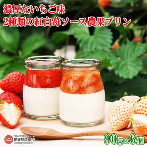 【ふるさと納税】<濃厚ないちご味 2種類の紅白苺ソース農果プリン 90g×6個> ※翌月末迄に順次出荷します。 イチゴ ぷりん 紅ほっぺ 淡雪 あわゆき ミルク みるく ゆきもと農園 愛媛県 西