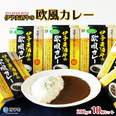 伊予麦酒牛の欧風カレー(10個)