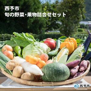 【ふるさと納税】<西予市 旬の野菜・果物詰合せセット>※1か月以内に順次出荷 青果 フルーツ 特産品 愛媛県 西予市 【常温】