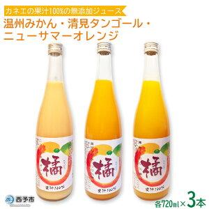 【ふるさと納税】<カネエの果汁100%の無添加ジュース 温州みかん・清見タンゴール・ニューサマーオレンジ 各720ml×合計3本>※1か月以内に順次出荷します。 果物 フルーツ ミカン オレンジ