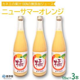 【ふるさと納税】<カネエの果汁100%の無添加ジュース ニューサマーオレンジ 720ml×3本>※1か月以内に順次出荷します。 果物 フルーツ ミカン みかん 日向夏 小夏 特産品 愛媛県 西予市 【常温】