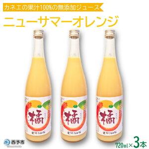 【ふるさと納税】<カネエの果汁100%の無添加ジュース ニューサマーオレンジ 720ml×3本>※1か月以内に順次出荷します。 果物 フルーツ ミカン みかん 日向夏 小夏 特産品 愛媛県 西予市 【常