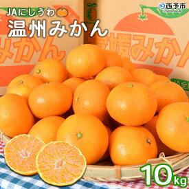 【ふるさと納税】<JAにしうわ 温州 みかん 10kg>※2021年11月下旬から12月中旬迄に順次出荷 果物 ミカン 柑橘 フルーツ 特産品 愛媛県 西予市 【常温】