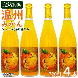 【ふるさと納税】<黒田農園 みかんジュース4本セット> 1か月以内に順次出荷します。 果物 柑橘 みかん ミカン フルーツ 特産品 愛媛県 西予市 【常温】