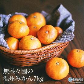 【ふるさと納税】<無茶々園の温州みかん7kg>※2020年11月中旬から12月末迄に順次出荷します。 果物 ミカン 蜜柑 柑橘 フルーツ 特産品 愛媛県 西予市 【常温】