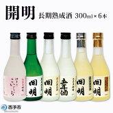 開明長期熟成酒300ml×6本