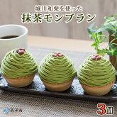 城川和栗を使った抹茶モンブラン(3個入)