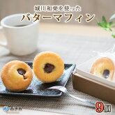 城川和栗を使ったバターマフィン(9個入)