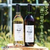 光ワイン「赤」「ロゼ」各1本セット