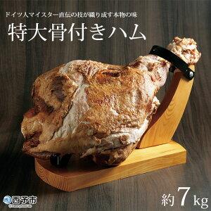【ふるさと納税】<特大骨付きハム約7kg>※1か月以内に順次出荷 肉 加工品 豚肉 特産品 愛媛県 西予市 パーティー 宴会 【冷蔵】