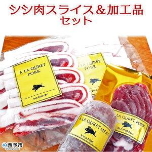 【ふるさと納税】<シシ肉スライス&加工品セット(ロース肉スライス 200g×1 バラ肉スライス 200g×1 シシ肉生ハム 100g×1 シシ肉ボローニャソーセージ 300g×1)>※1か月以内に順次出荷 ジビエ