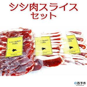 【ふるさと納税】<シシ肉スライスセット(バラ肉スライス 200g×1 モモ肉スライス 200g×1 切落しスライス 300g×1)>※1か月以内に順次出荷します ジビエ 焼肉 炒め物 鍋 シシ汁 イノシシ しし