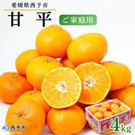 【ふるさと納税】<甘平 ご家庭用 4kg(Sから2L混合・約16〜24個入>※2021年1月下旬から3月上旬迄に順次出荷します。 訳あり 果物 フルーツ みかん ミカン オレンジ かんぺい カンペイ 特産品 愛媛県 西予市 【常温】