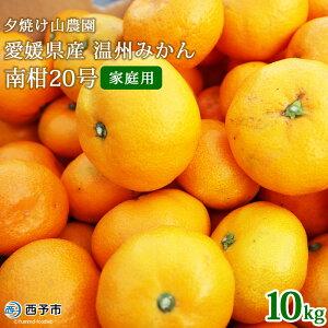 【ふるさと納税】先行予約<夕焼け山農園 愛媛県産温州みかん 家庭用 10kg(南柑20号)>※2021年12月上旬から12月末迄に順次出荷します。 果物 フルーツ ミカン オレンジ うんしゅう 南柑 な