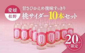 【ふるさと納税】桃サイダーセット(10本)