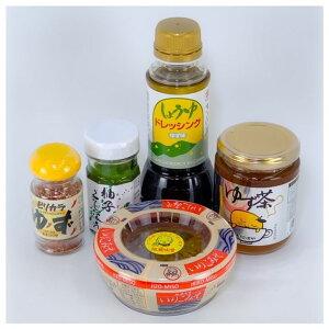 【ふるさと納税】柚鬼媛からの贈り物Cコース
