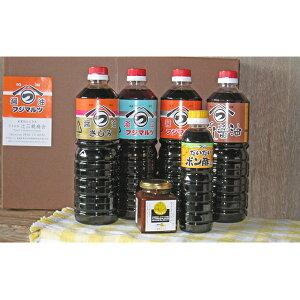 【ふるさと納税】醤油、橙ポン酢、味噌ディップ セットA 【しょうゆ・醤油】