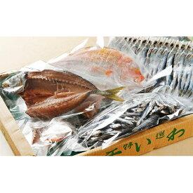 【ふるさと納税】【訳あり】魚の丸干し&開きお得セット★1kg!! 【魚貝類・干物・アジ】