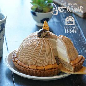 【ふるさと納税】菓子職人が作ったモンブラン(1ホール:18cm)