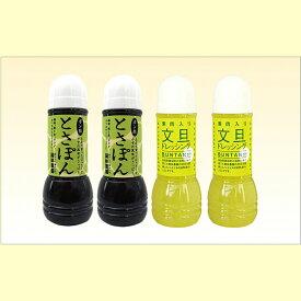 【ふるさと納税】とさぽんと文旦ドレッシングのセット (越知町) 調味料
