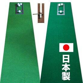 【ふるさと納税】ゴルフ練習用・クオリティ・コンボ 45cm×5m(高品質パターマット2枚組と練習用具)