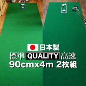 【ふるさと納税】ゴルフ練習用・クオリティ・コンボ 90cm×4m(高品質パターマット2枚組と練習用具)