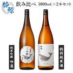 【ふるさと納税】酔鯨・純米吟醸吟麗&特別純米1800mL2本セット