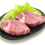 【ふるさと納税】土佐和牛A5特選ヒレステーキ150g×2枚セット牛肉