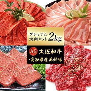【ふるさと納税】プレミアム 焼肉 セット2kg 牛肉 豚肉 【 高知 高知県 高知県高知市 ふるさと 納税 支援 ご当地グルメ グルメ お取り寄せグルメ 特産品 肉 お肉 土佐 a5 和牛 高級肉 牛もも 牛