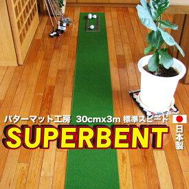 【ふるさと納税】ゴルフ練習用・SUPER-BENTパターマット30cm×3mシンプルセット(距離感マスターカップ付き)(パターマット工房 PROゴルフショップ製)
