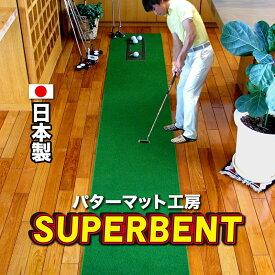 【ふるさと納税】ゴルフ練習用・SUPER-BENTパターマット45cm×4mシンプルセット(距離感マスターカップ付き)(パターマット工房 PROゴルフショップ製)
