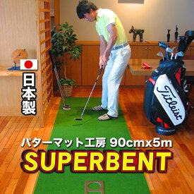 【ふるさと納税】ゴルフ練習用・SUPER-BENTパターマット90cm×5mシンプルセット(距離感マスターカップ付き)(パターマット工房 PROゴルフショップ製)