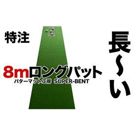 【ふるさと納税】ロングパット! 特注 45cm×8m SUPER-BENT スーパーベントパターマットと練習用具3種(パターマット工房 PROゴルフショップ製)