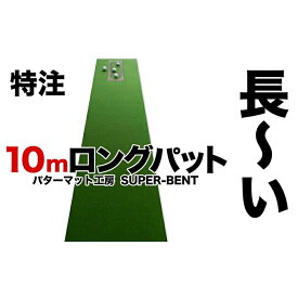 【ふるさと納税】ロングパット! 特注 45cm×10m SUPER-BENT スーパーベントパターマットと練習用具3種(パターマット工房 PROゴルフショップ製)