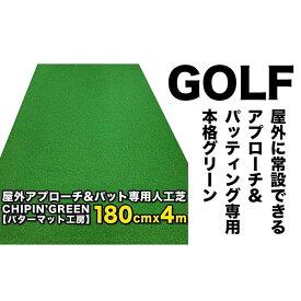 【ふるさと納税】屋外 ゴルフ練習グリーン 180cm×4m チップイングリーン