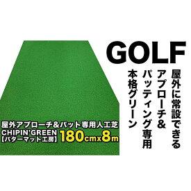 【ふるさと納税】屋外 ゴルフ練習グリーン 180cm×8m チップイングリーン