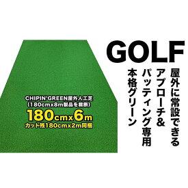 【ふるさと納税】屋外 ゴルフ練習 180cm×6m & 2m チップイングリーン