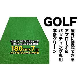 【ふるさと納税】屋外 ゴルフ練習 180cm×7m & 1m チップイングリーン