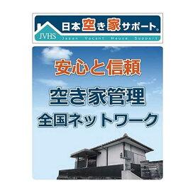 【ふるさと納税】【お試し3ヶ月間】空き家管理サービス(スタンダードプラン)